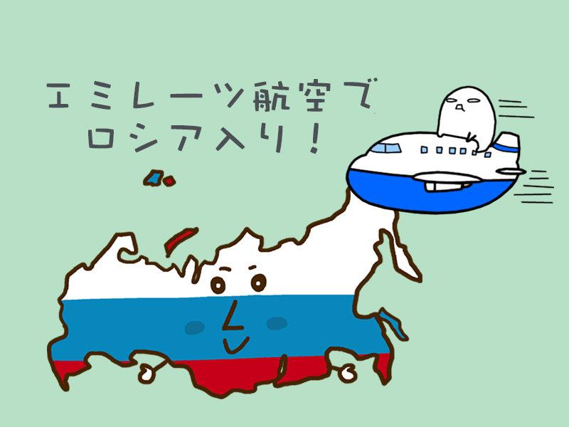 ロシア入り