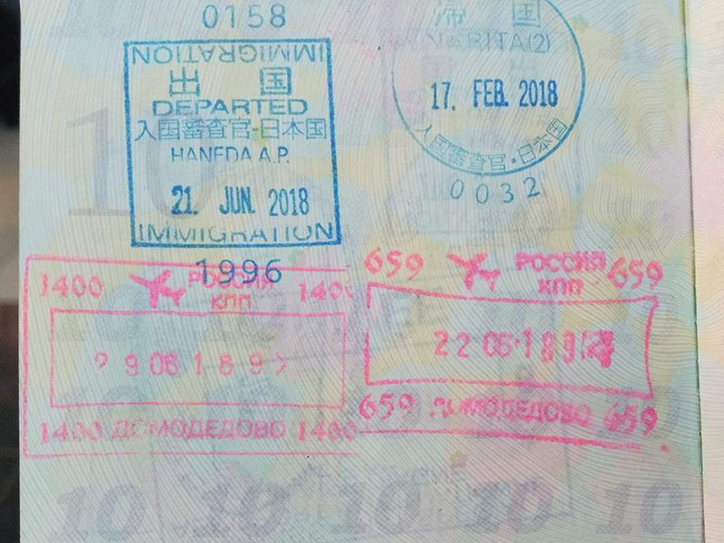 パスポート スタンプ ロシア