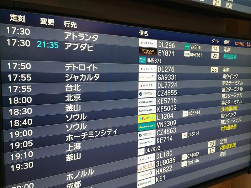 EY871便 エティハド航空