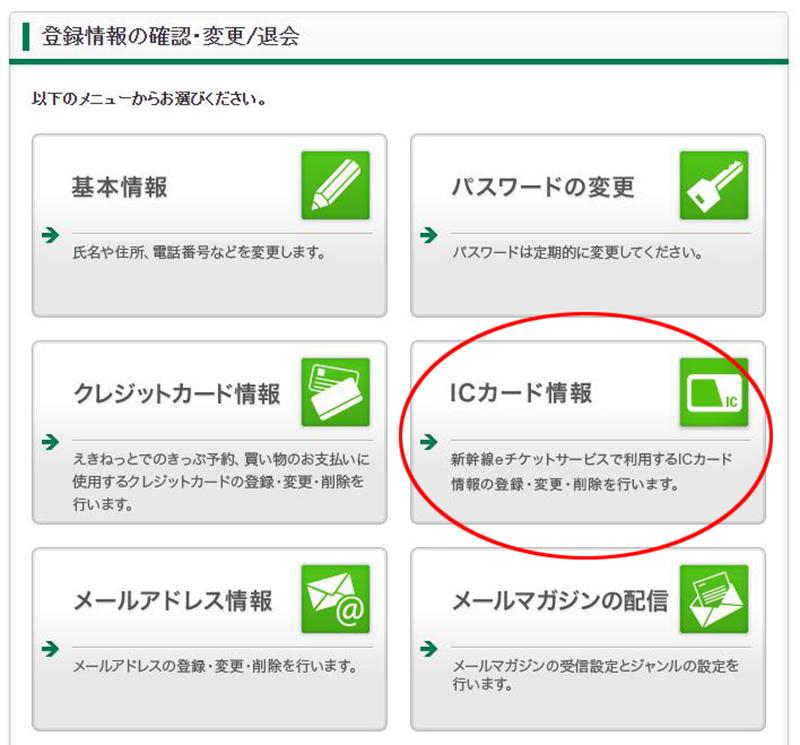 えきねっと 新幹線 チケットレス