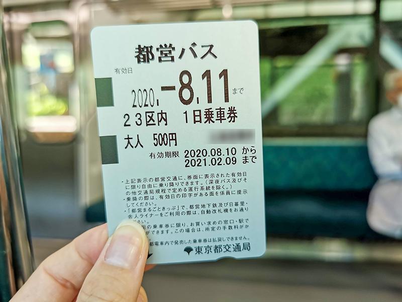 東京バス旅