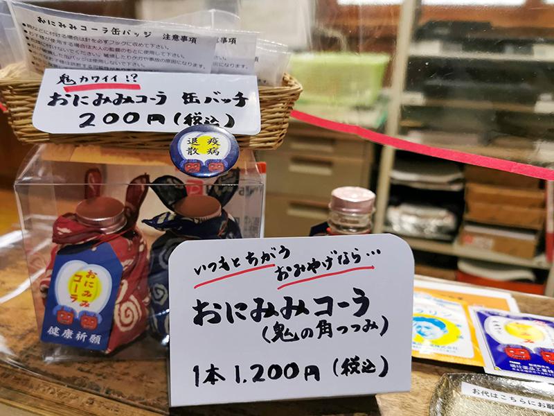 おにみみコーラ 奈良 今井町 端壮薬品工業株式会社