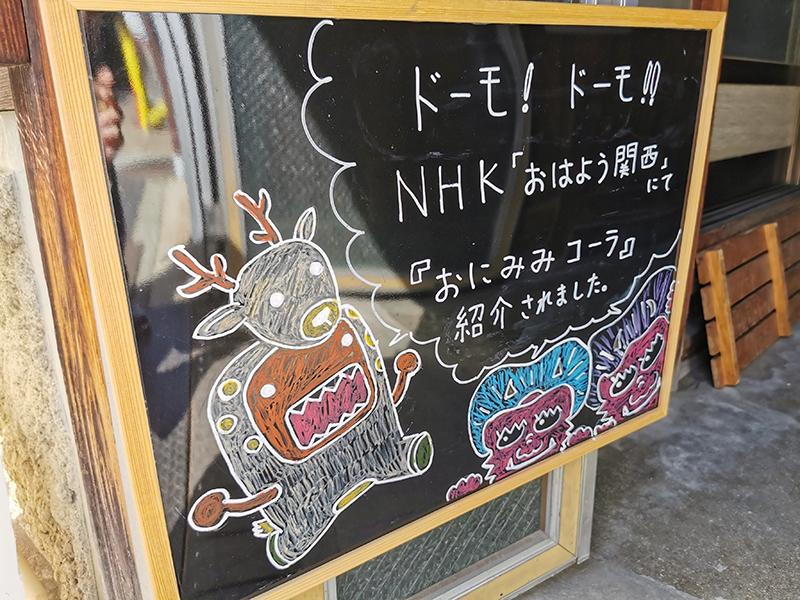 おにみみコーラ 今井町 奈良