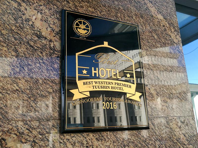 ベスト ウエスタン プレミア トゥーシン ホテル(Best Western Premier Tuushin Hotel)ウランバートル ホテル